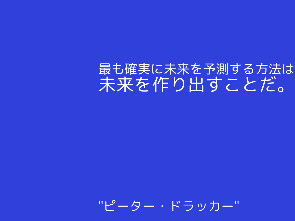 The Best Way To Predict The Future Is To Create It 名言で英語を